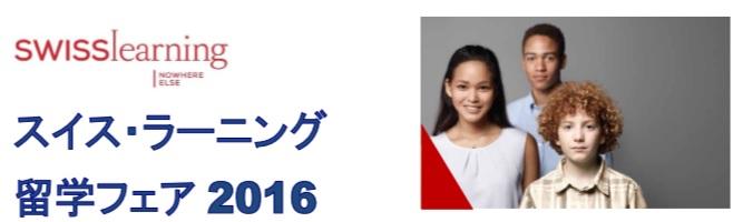 2016SwissFair