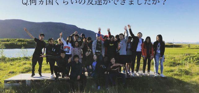 【質問回答シリーズ】Q.スイス留学で、何ヵ国ぐらいの友達ができましたか?