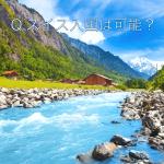 スイスへの入国は可能? 最新の渡航情報について